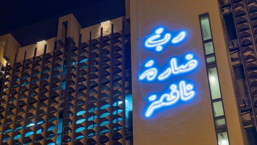 An installation by Qatari ARToonist Ghada Al Khater