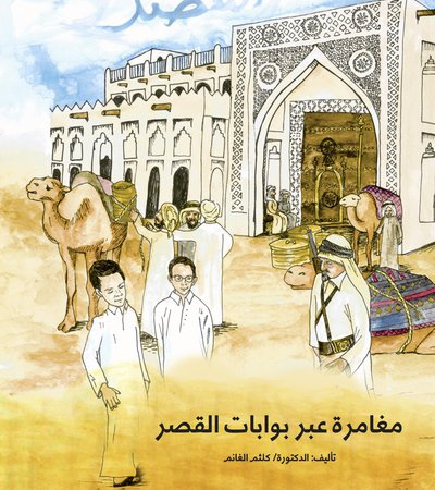 Book cover Adventure through the Old Palace Gates by Dr. Kaltham Al Ghanim
