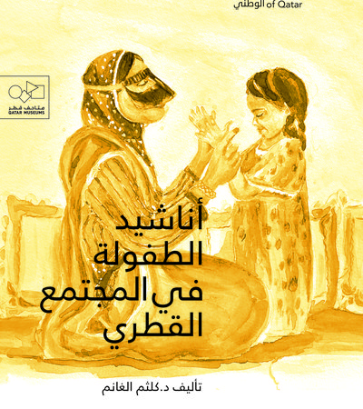 Book cover Children's Rhymes in Qatari Society by Dr. Khaltim Al Ghanim