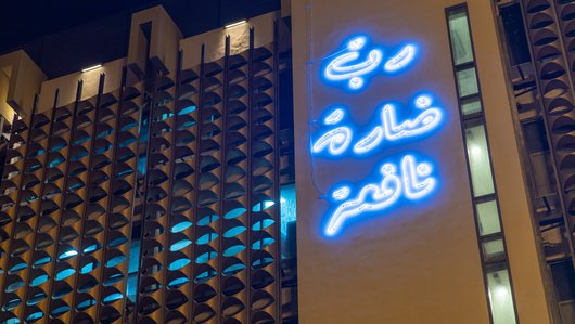 A neon sign artwork for the Qatari artist Ghada Al Khater displays on the Fire Station Museum Façade to commemorate 1 year of the blockade