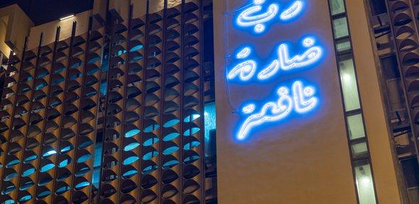 عمل فني للفنانة غادة الخاطر عبارة عن لافتة مُعلقة على واجهة مبنى مطافئ بالتزامن مع مرور عام كامل على الحصار المفروض على قطر