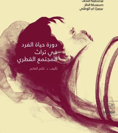 Book cover of The Life Cycle in the Qatari Society Tradition by Dr. Khaltim Al Ghanim