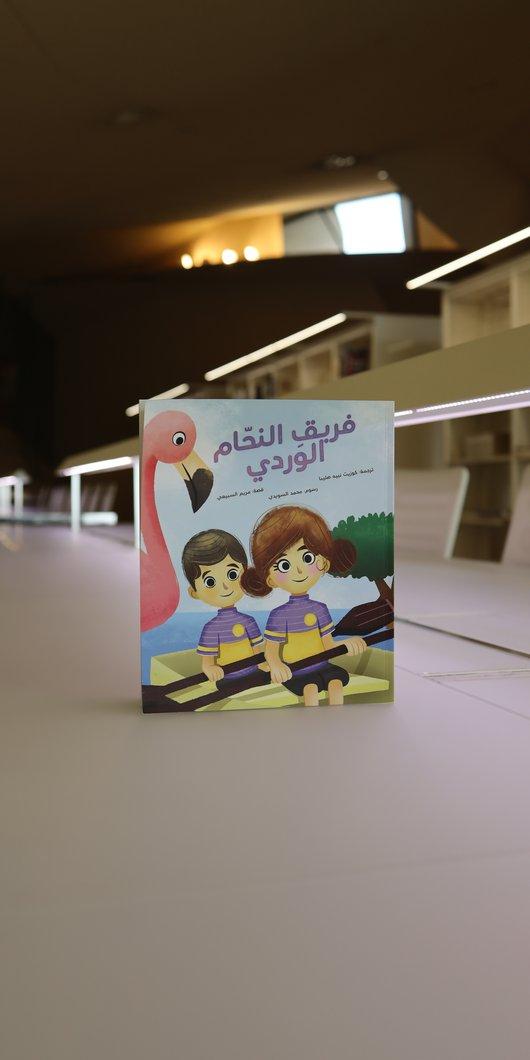 صورة لكتاب الأطفال نورا وفريق المانغروف