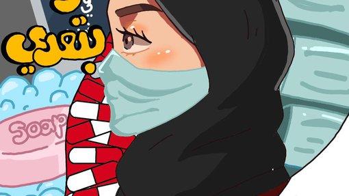 لوحة تظهر فيها امرأة ترتدي الكمامة ومن حولها صورة صابون وكمامات متناثرة وفيروس