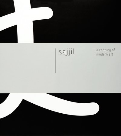 Book cover for Sajjil: A Century of Modern Art
