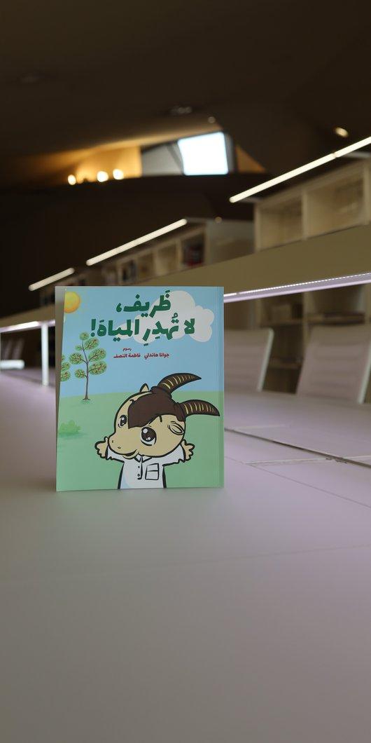 غلاف كتاب للأطفال عنوانه ظريف لا تهدر المياه، وعليه صورة كارتونية لحيوان المها العربي
