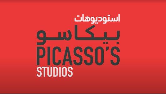 لقطة من فيديو جولة افتراضية في استوديوهات بيكاسو في الدوحة